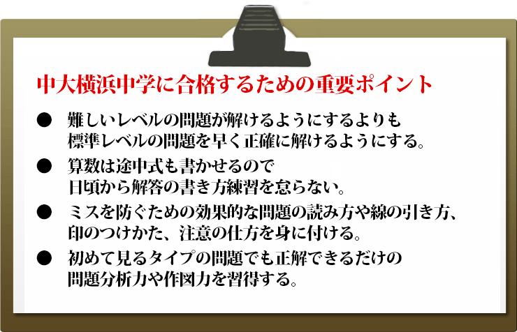 ChudaiYokohamaMatome