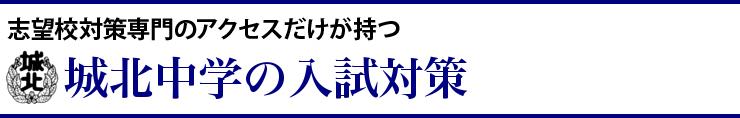 h_johoku