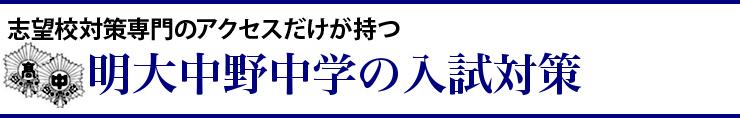 明大中野中学対策コース