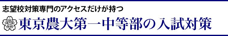 h_nodai