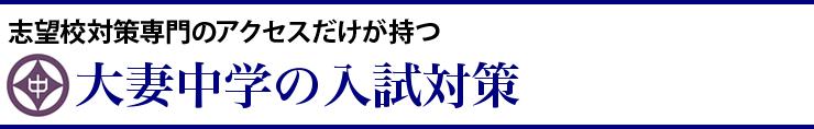 h_otsuma