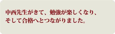 関戸先生に習ったことにより、日々、実力がついてきているなと感じていました。
