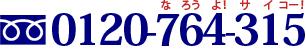 tel 0120-764-315