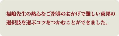 福嶋先生の熱心なご指導のおかげで難しい東邦の選択肢を選ぶコツをつかむことができました。